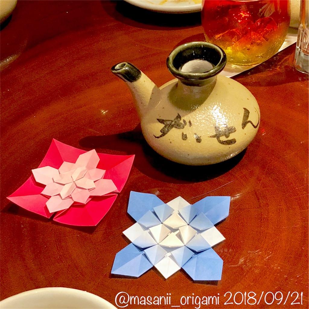 f:id:masanii_origami:20180921235453j:image
