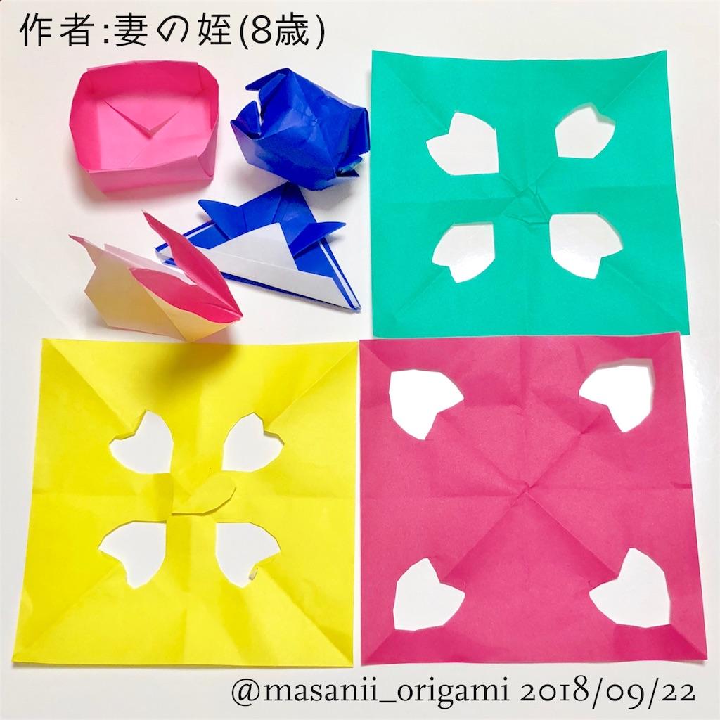 f:id:masanii_origami:20180922213926j:image