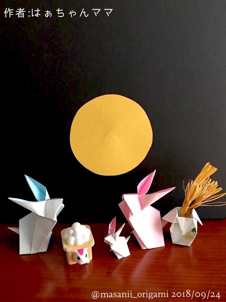 f:id:masanii_origami:20180924213816j:image