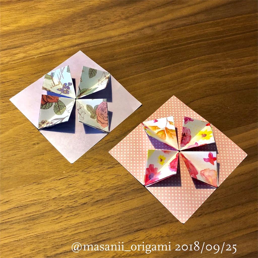f:id:masanii_origami:20180925230305j:image