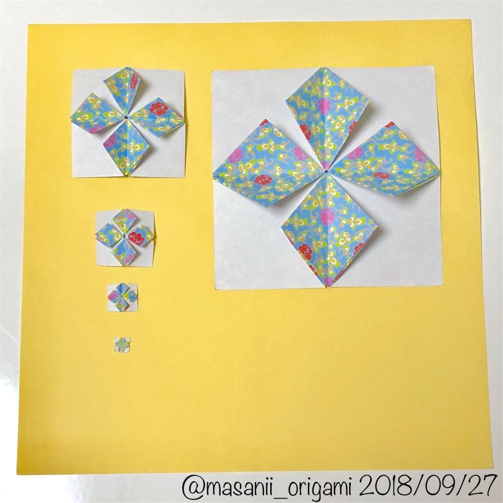 f:id:masanii_origami:20180927225554j:image