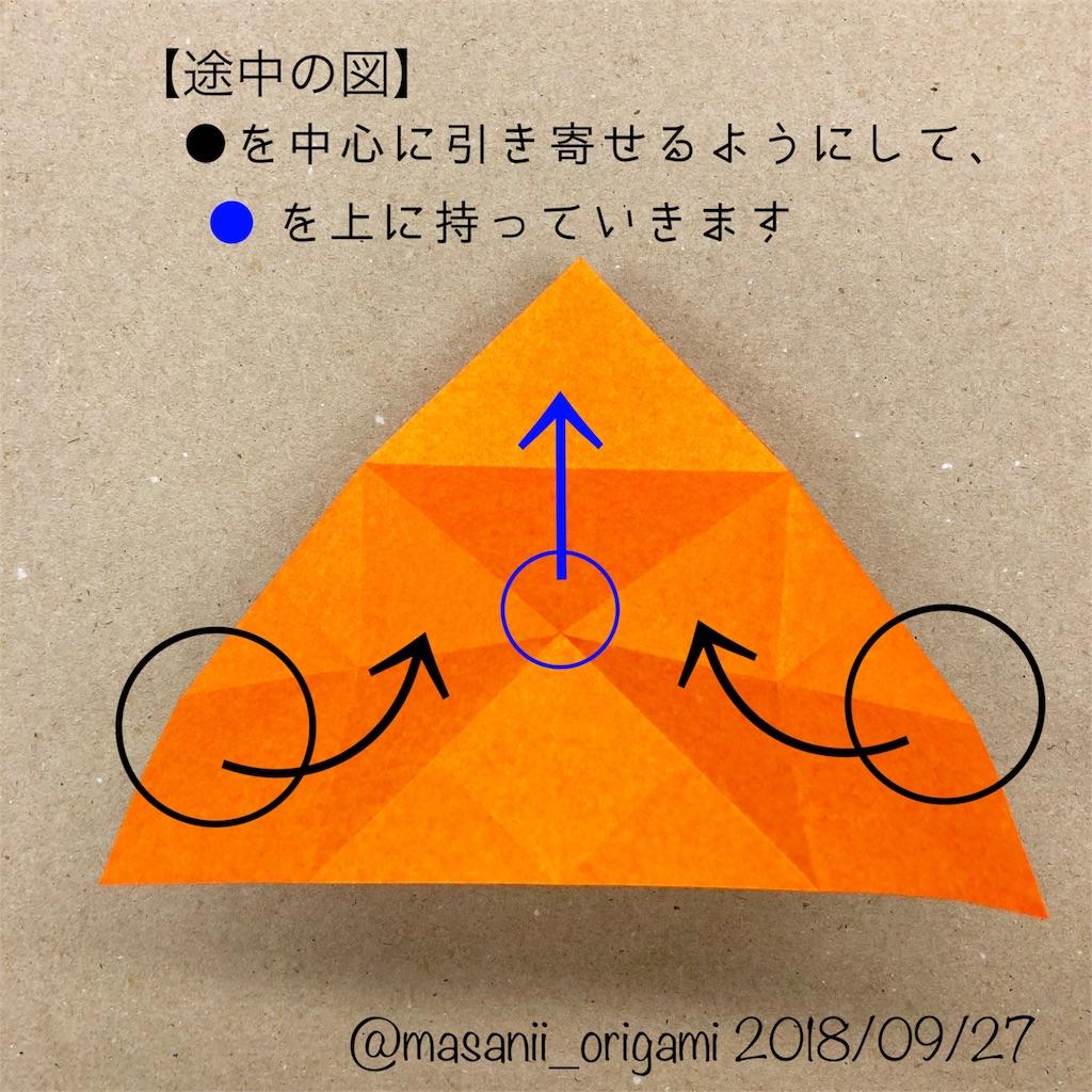 f:id:masanii_origami:20180927225832j:image