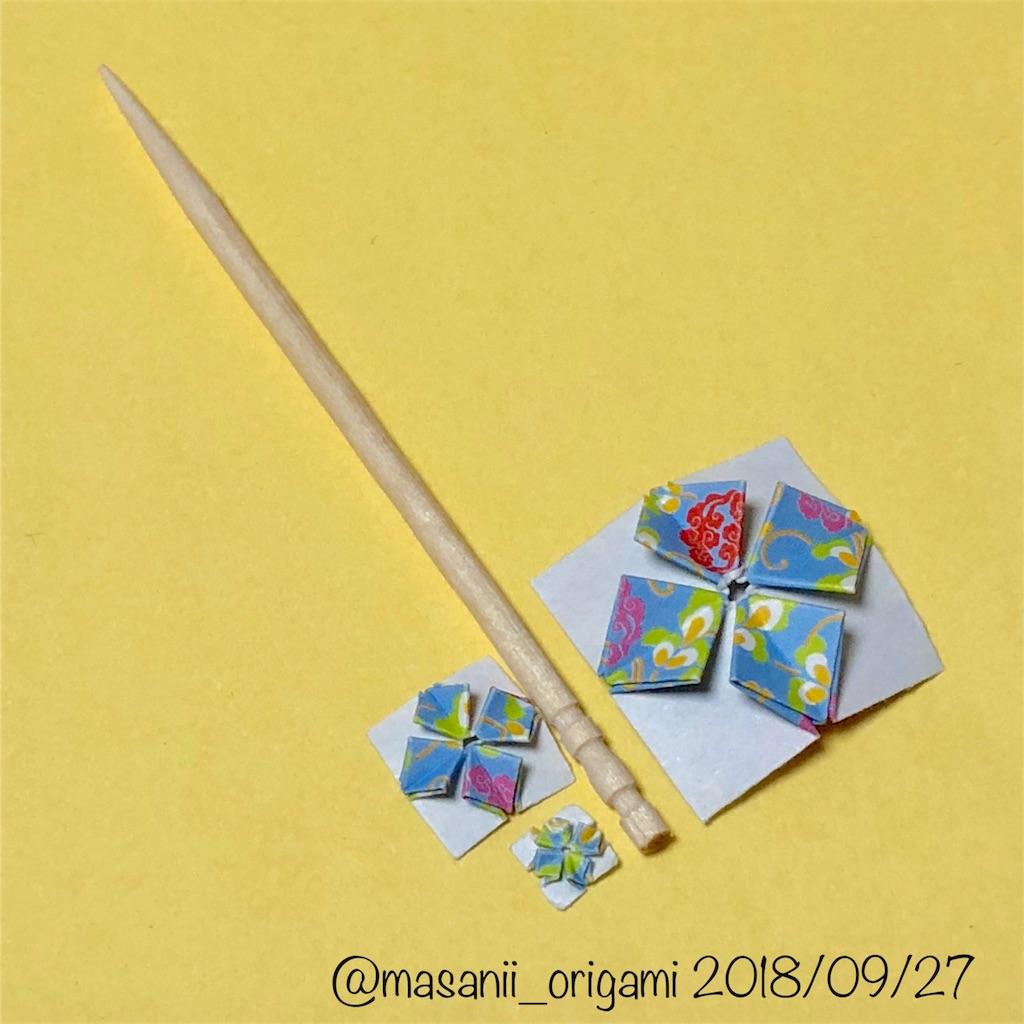 f:id:masanii_origami:20180927225931j:image