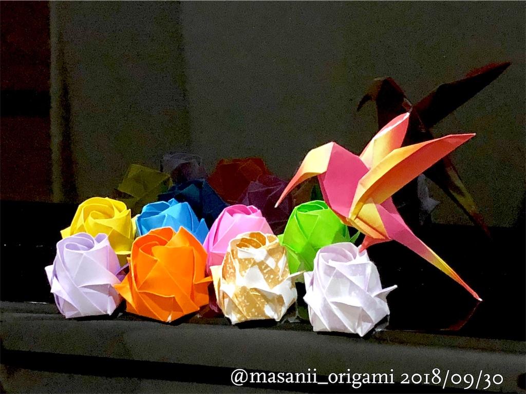 f:id:masanii_origami:20180930210640j:image