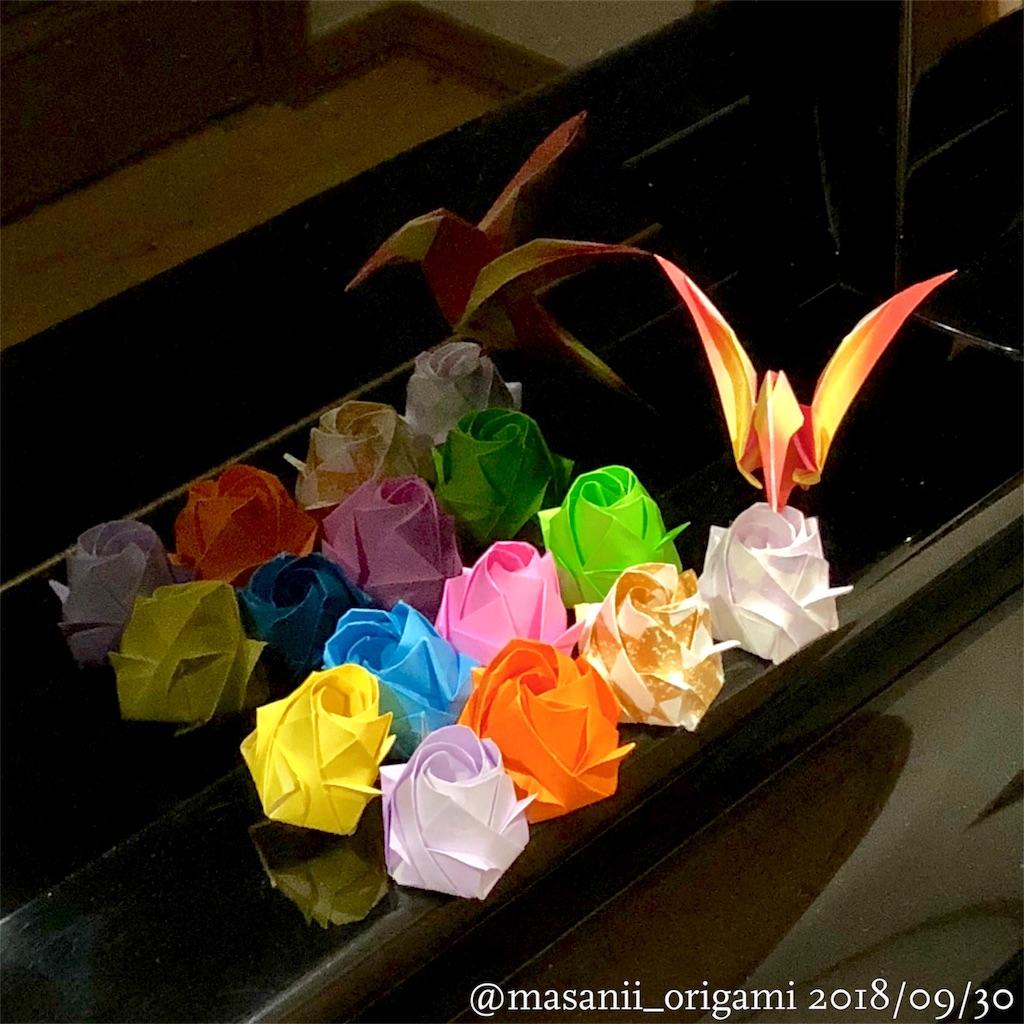f:id:masanii_origami:20180930211144j:image