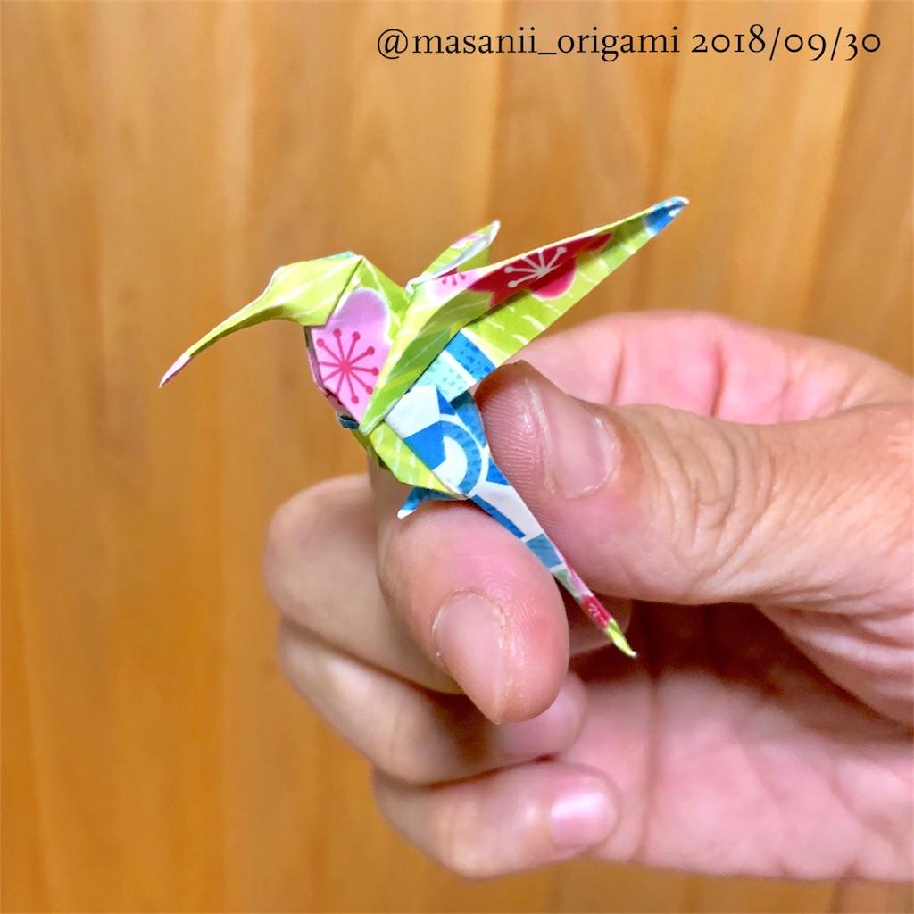 f:id:masanii_origami:20180930211626j:image