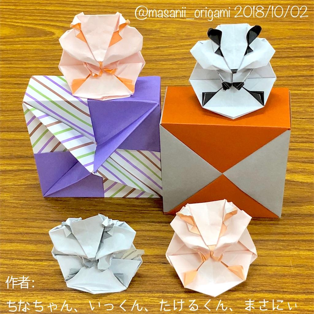 f:id:masanii_origami:20181002225209j:image