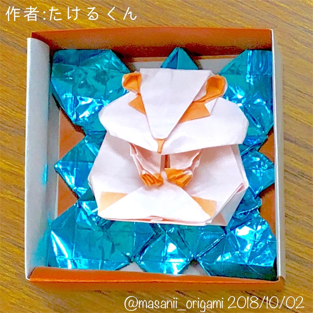 f:id:masanii_origami:20181002225231j:image