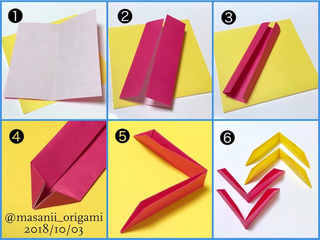 f:id:masanii_origami:20181003232358j:image