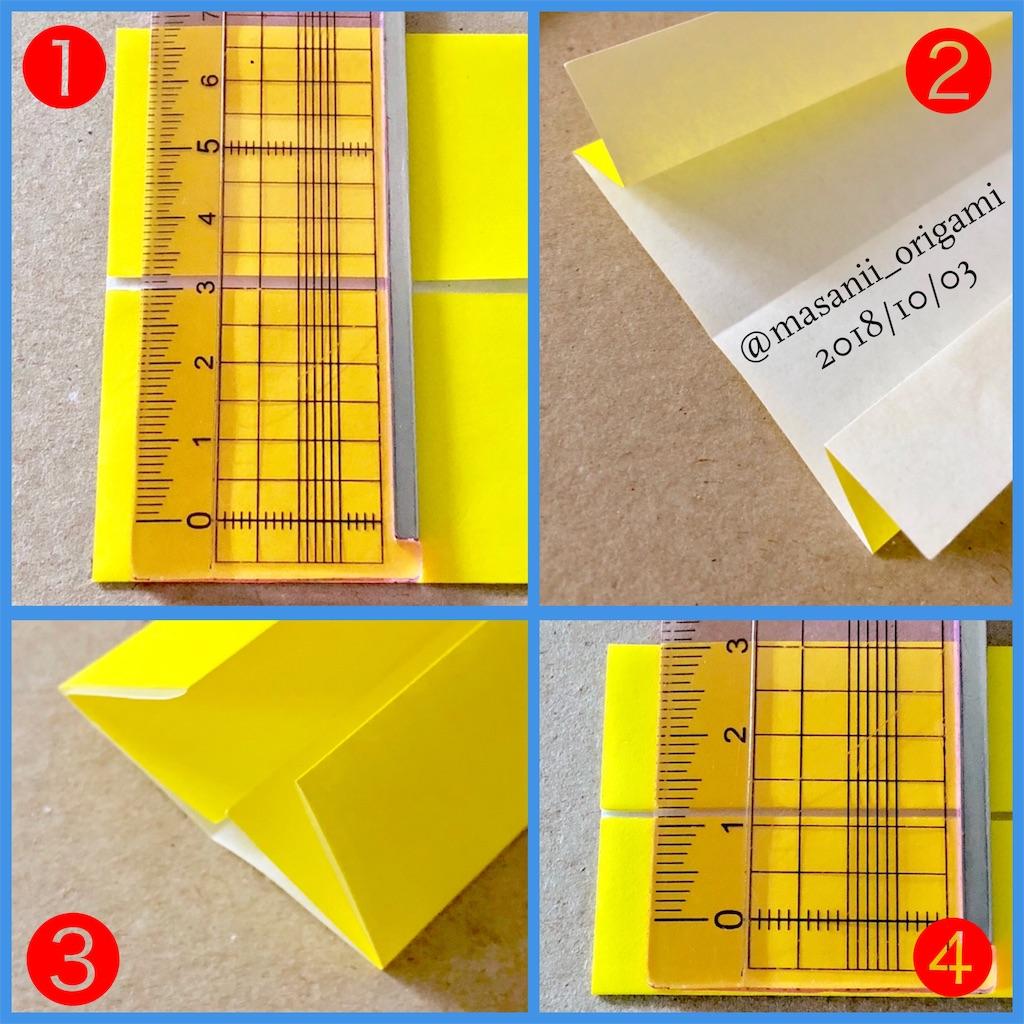 f:id:masanii_origami:20181003232437j:image