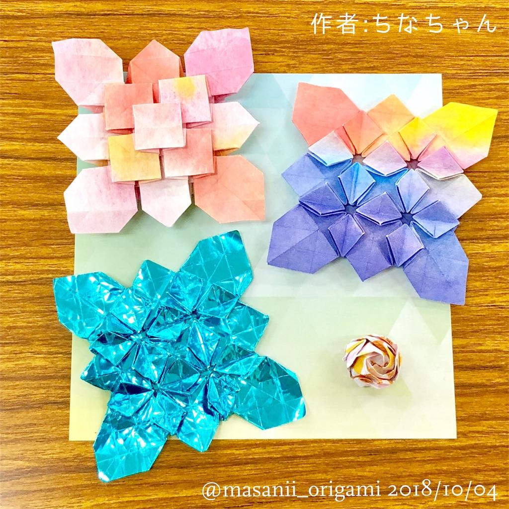 f:id:masanii_origami:20181004225640j:image