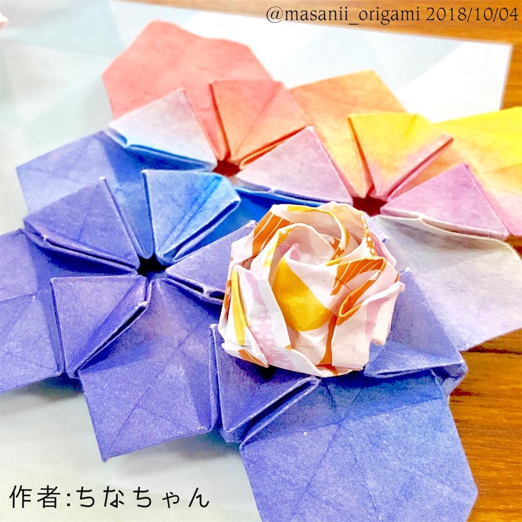f:id:masanii_origami:20181004225836j:image