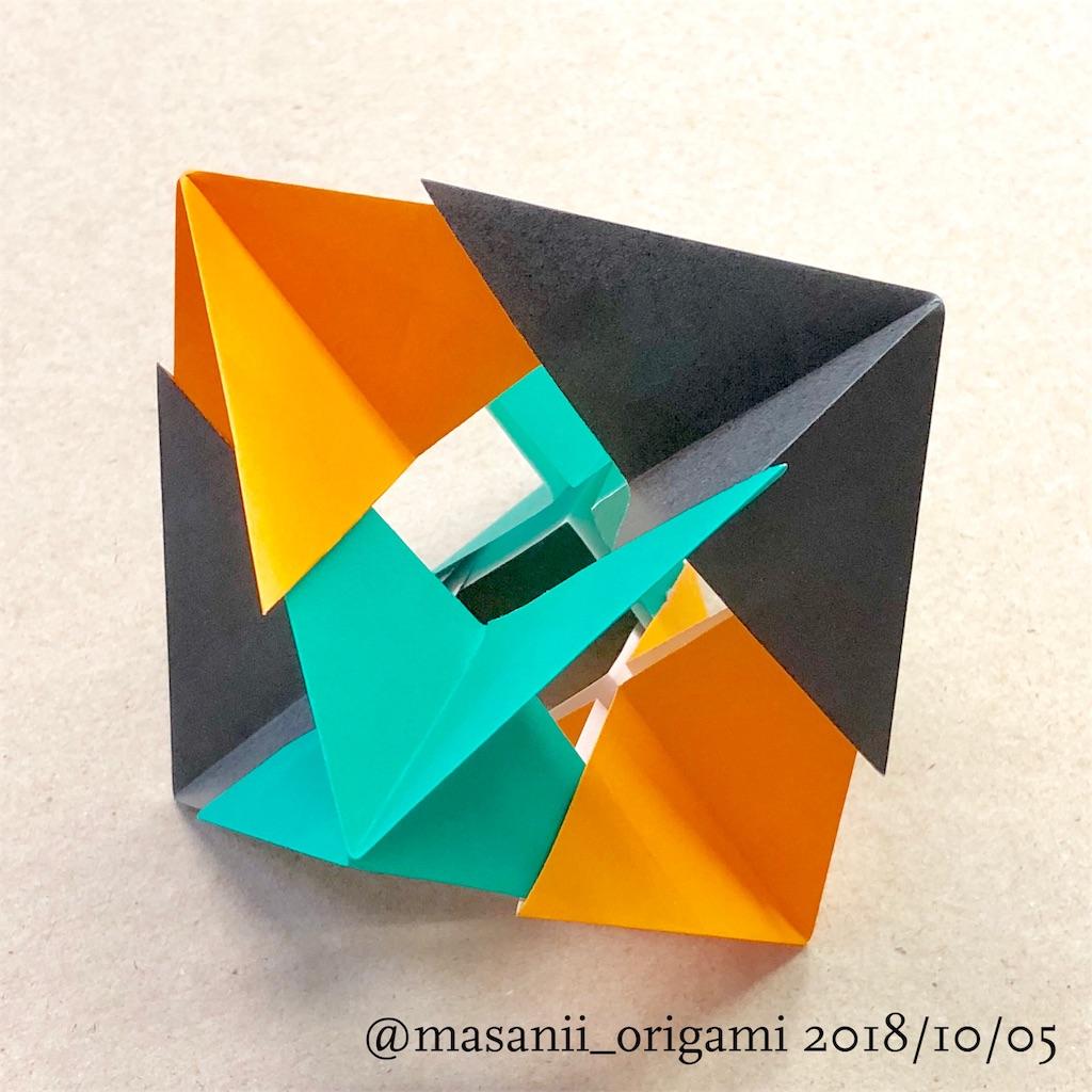 f:id:masanii_origami:20181005212140j:image