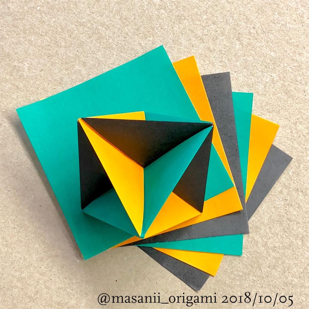 f:id:masanii_origami:20181005212149j:image