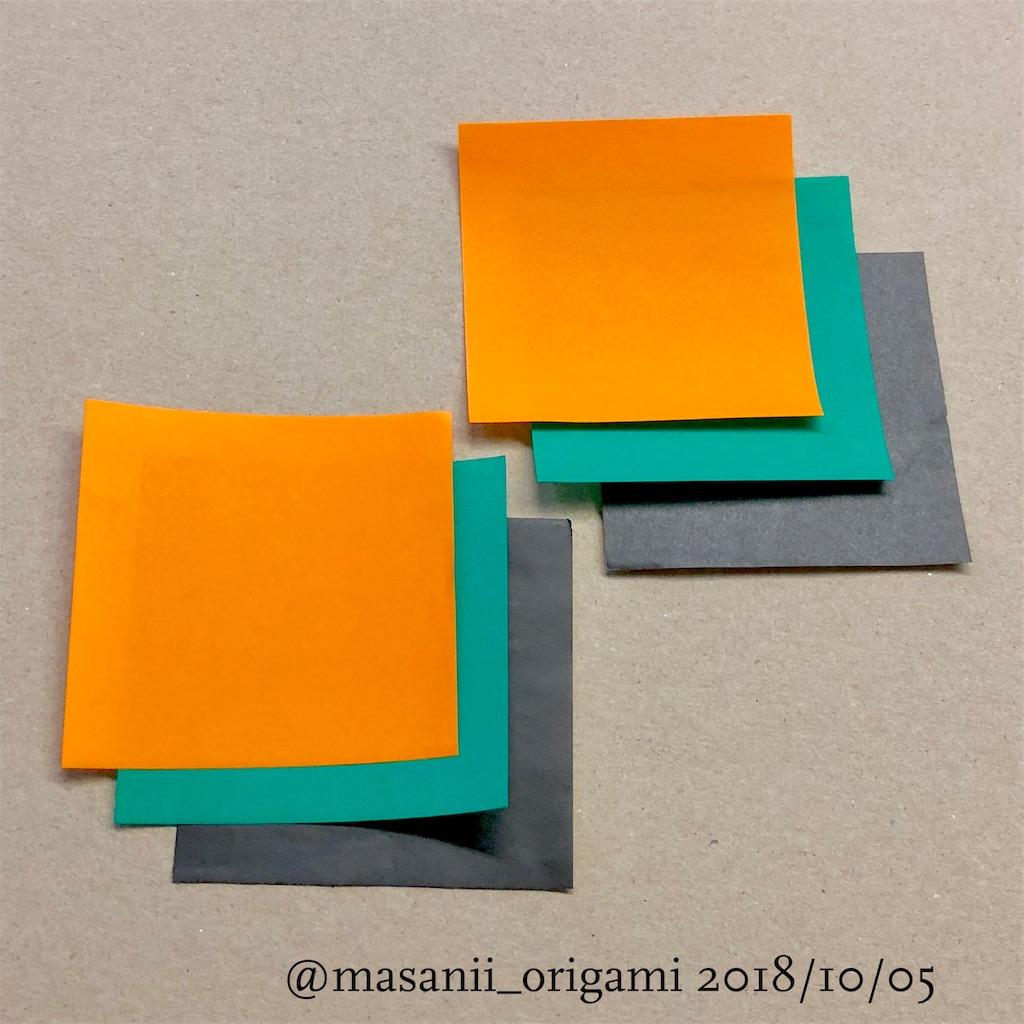 f:id:masanii_origami:20181005212158j:image