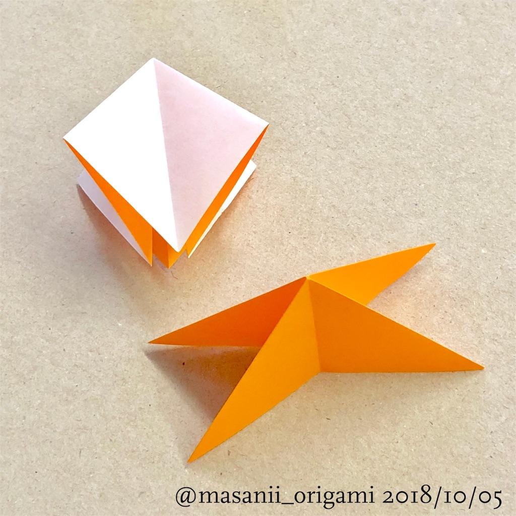 f:id:masanii_origami:20181005212218j:image