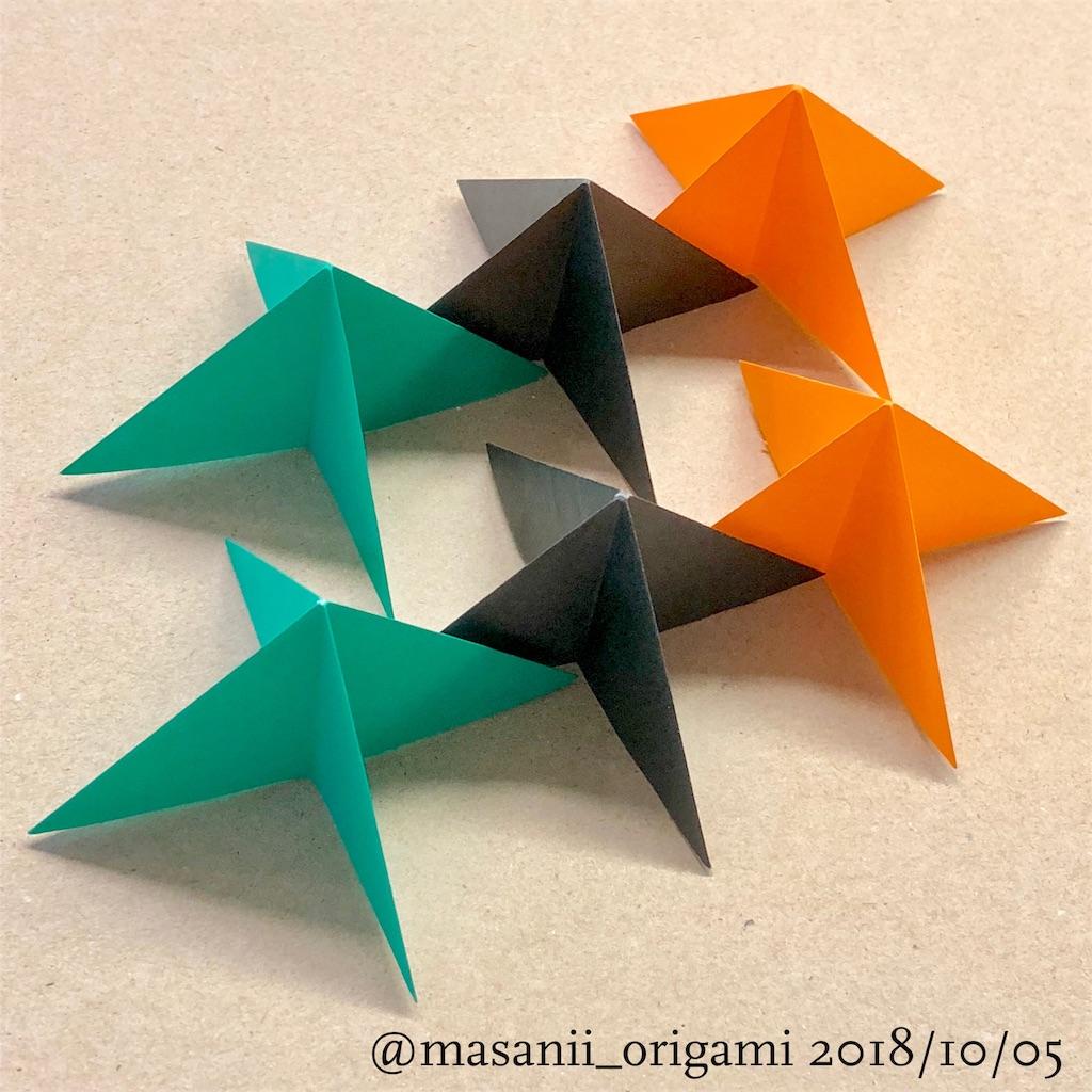 f:id:masanii_origami:20181005212229j:image