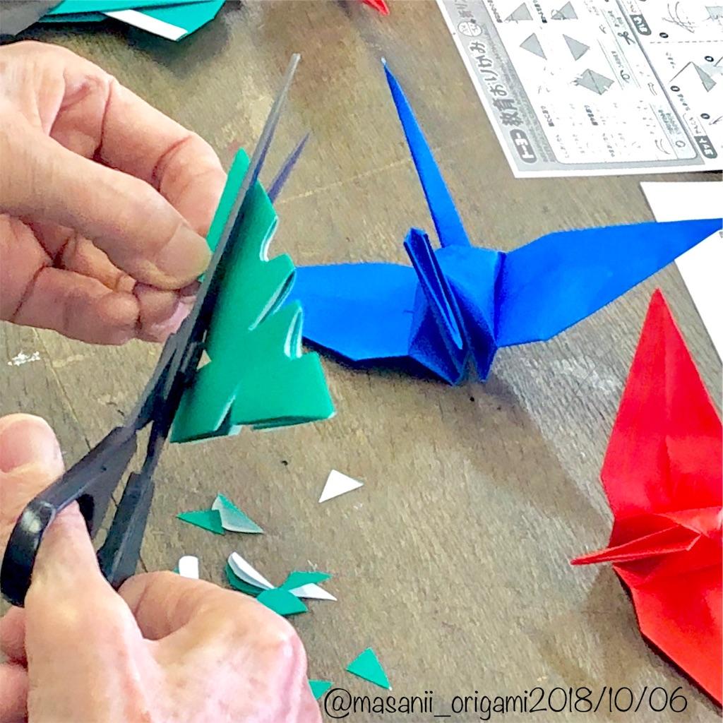 f:id:masanii_origami:20181006234725j:image