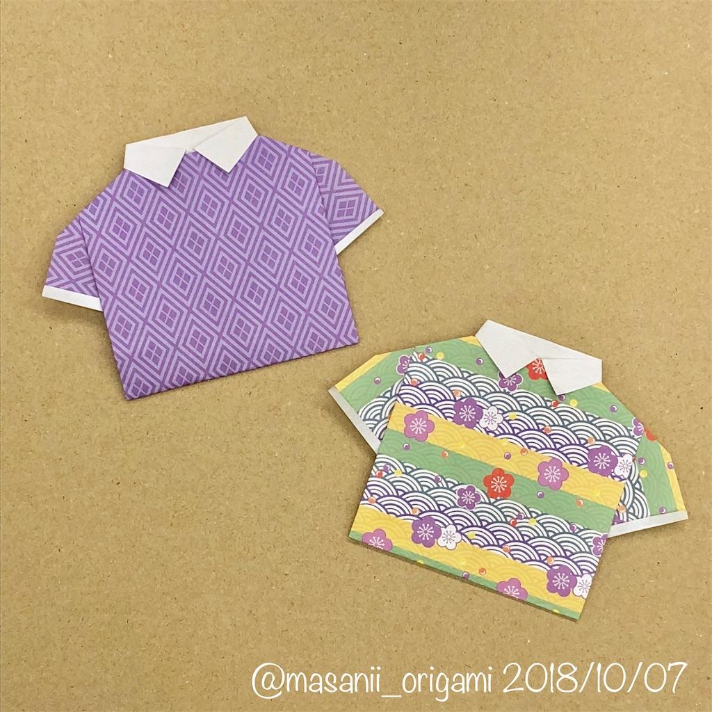 f:id:masanii_origami:20181007204341j:image