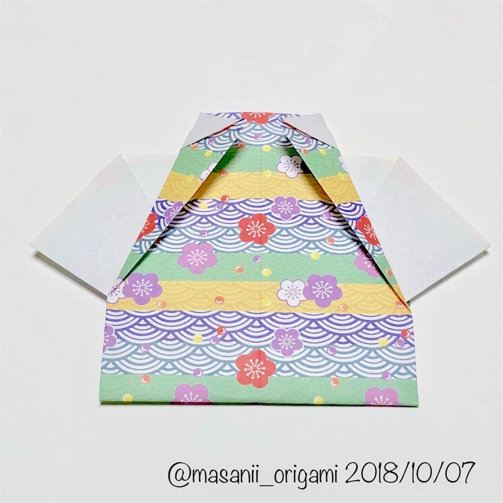 f:id:masanii_origami:20181007204724j:image