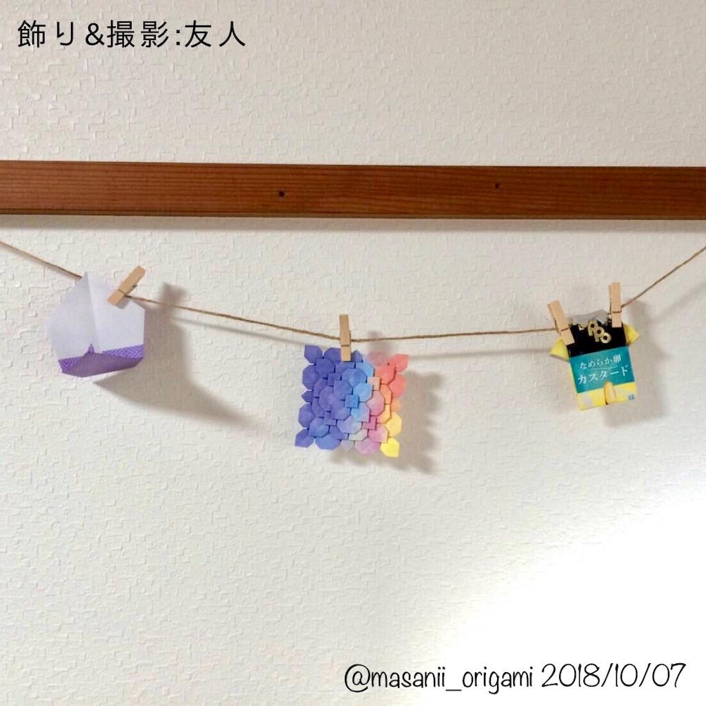 f:id:masanii_origami:20181007204759j:image