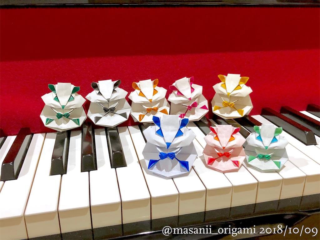 f:id:masanii_origami:20181009225014j:image