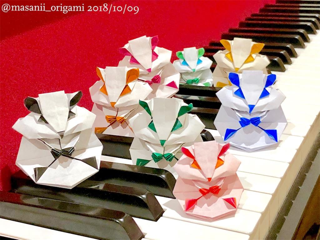 f:id:masanii_origami:20181009225152j:image