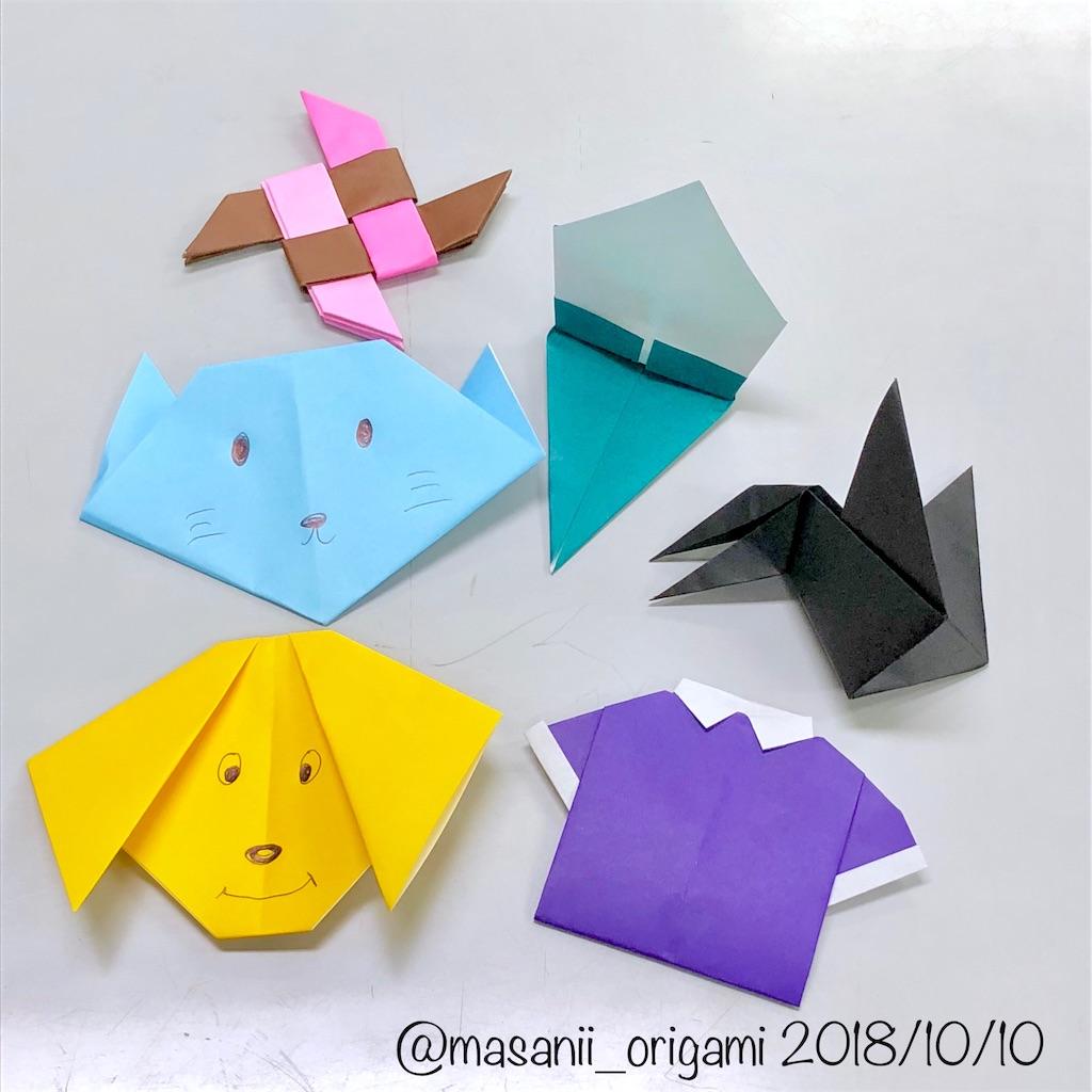 f:id:masanii_origami:20181010214150j:image