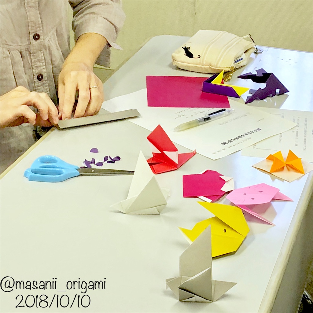 f:id:masanii_origami:20181010214236j:image