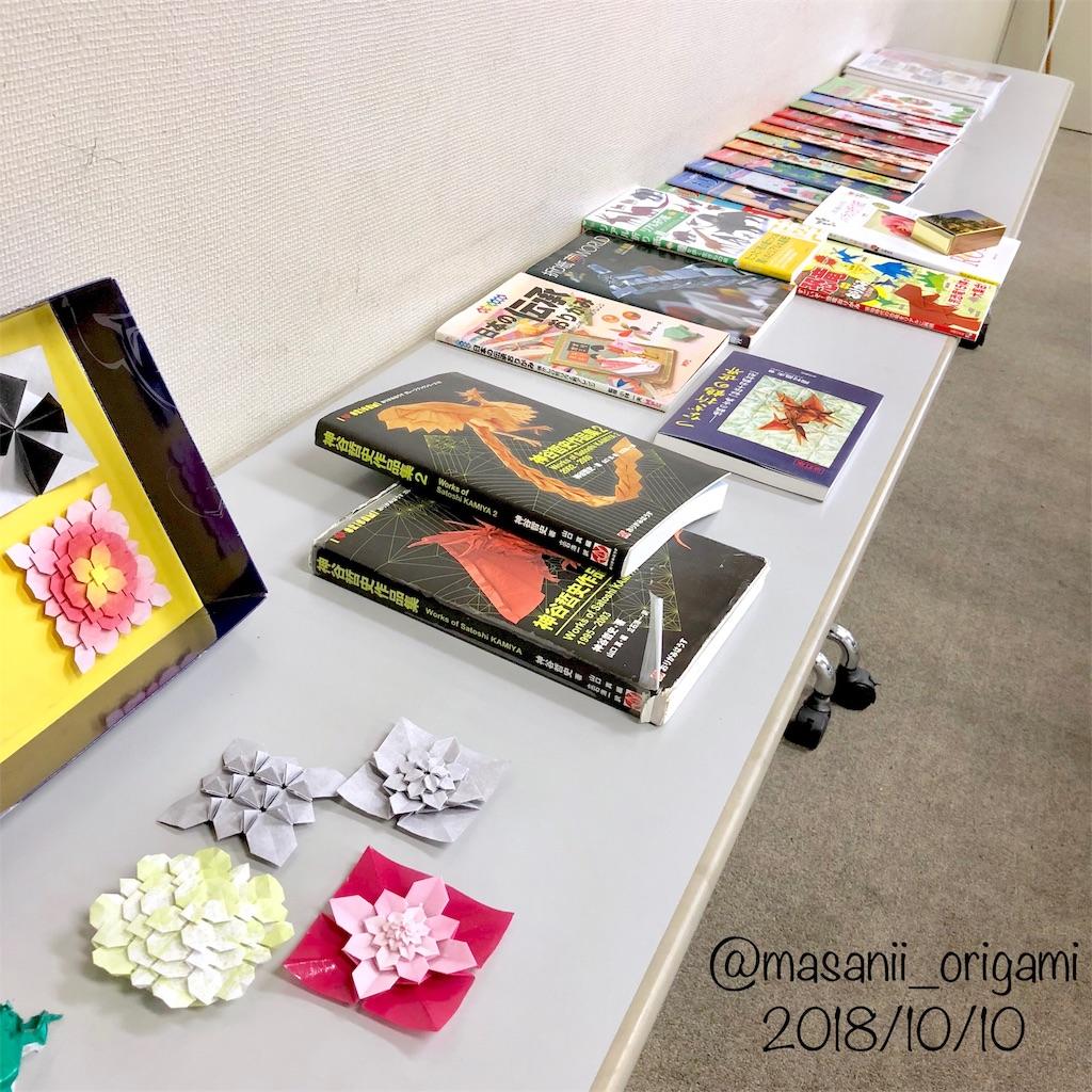f:id:masanii_origami:20181010214318j:image
