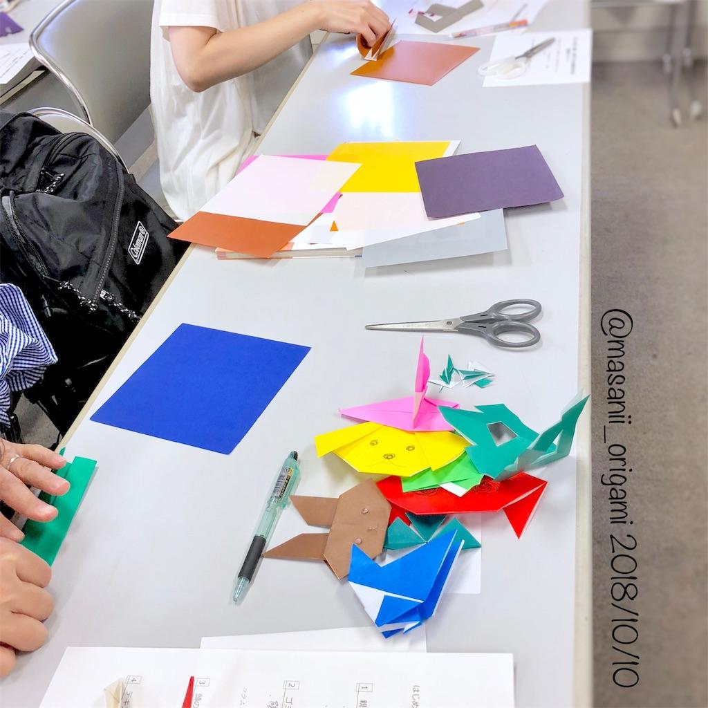 f:id:masanii_origami:20181010214413j:image