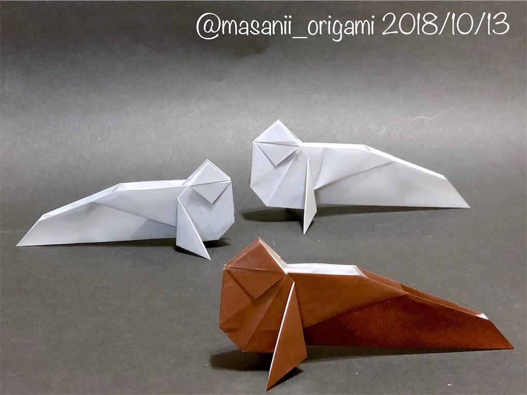 f:id:masanii_origami:20181013234710j:image