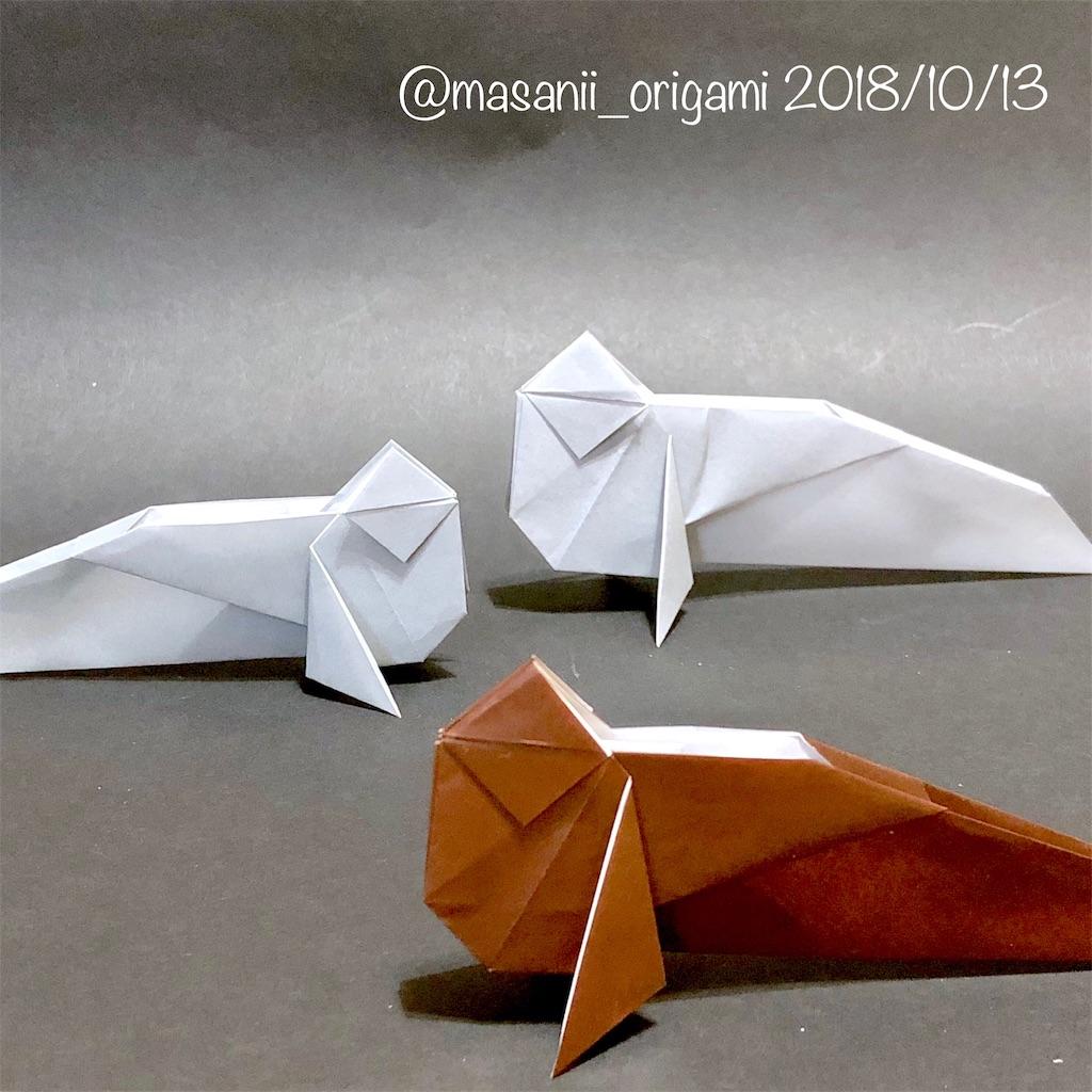 f:id:masanii_origami:20181013234732j:image