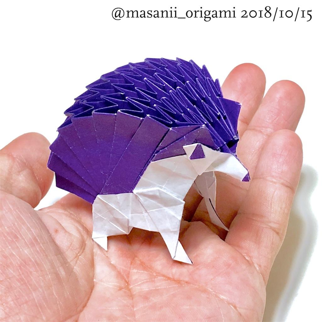 f:id:masanii_origami:20181015213201j:image