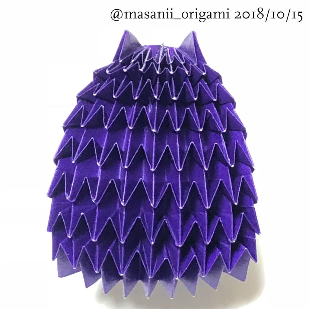 f:id:masanii_origami:20181015213214j:image