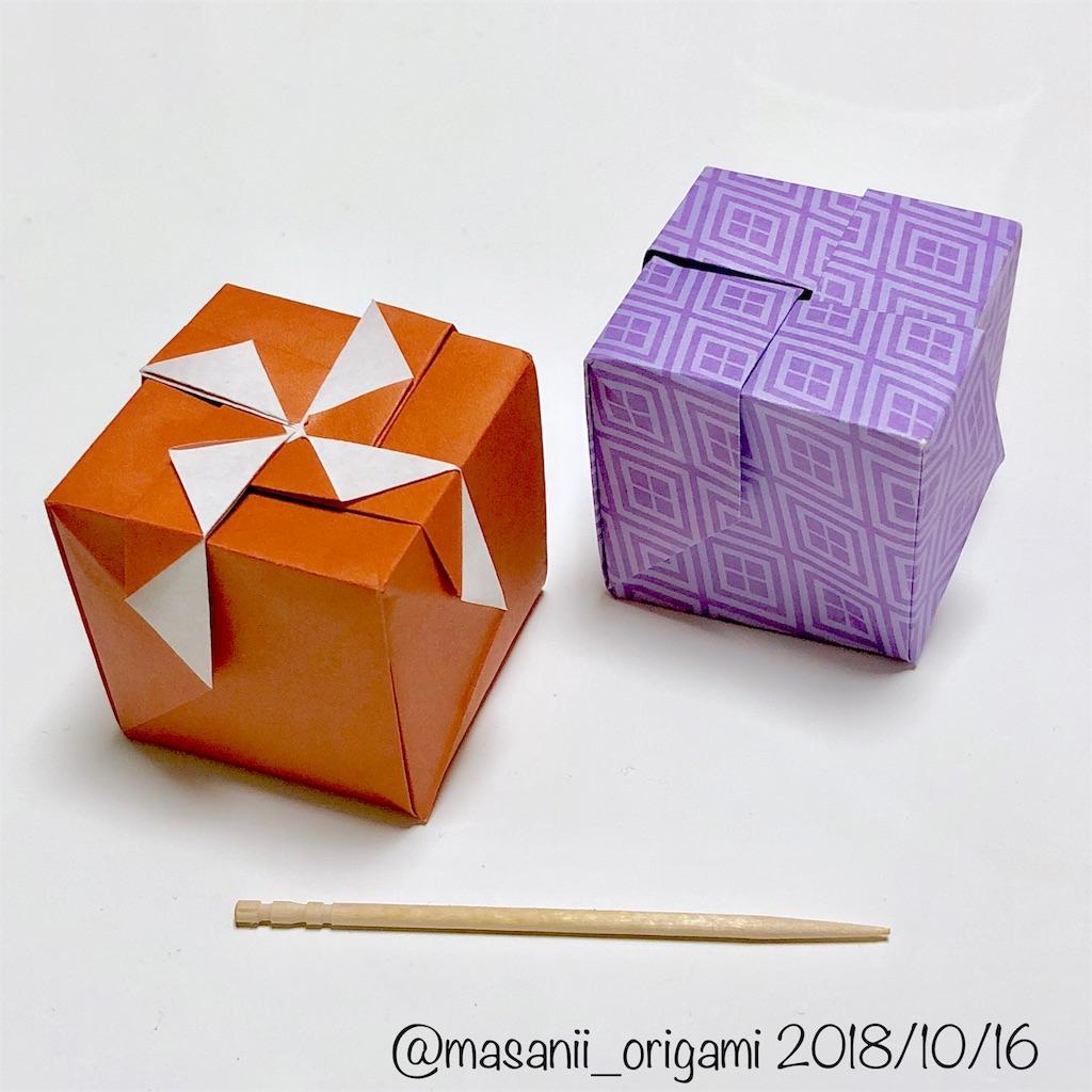 f:id:masanii_origami:20181016230322j:image