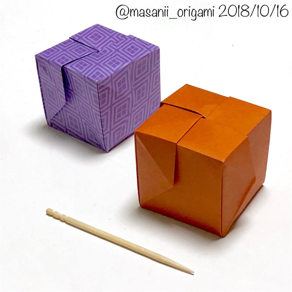 f:id:masanii_origami:20181016230332j:image