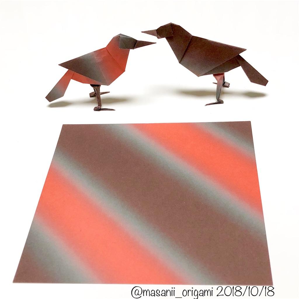 f:id:masanii_origami:20181018213056j:image