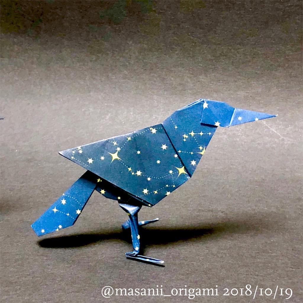 f:id:masanii_origami:20181019232649j:image