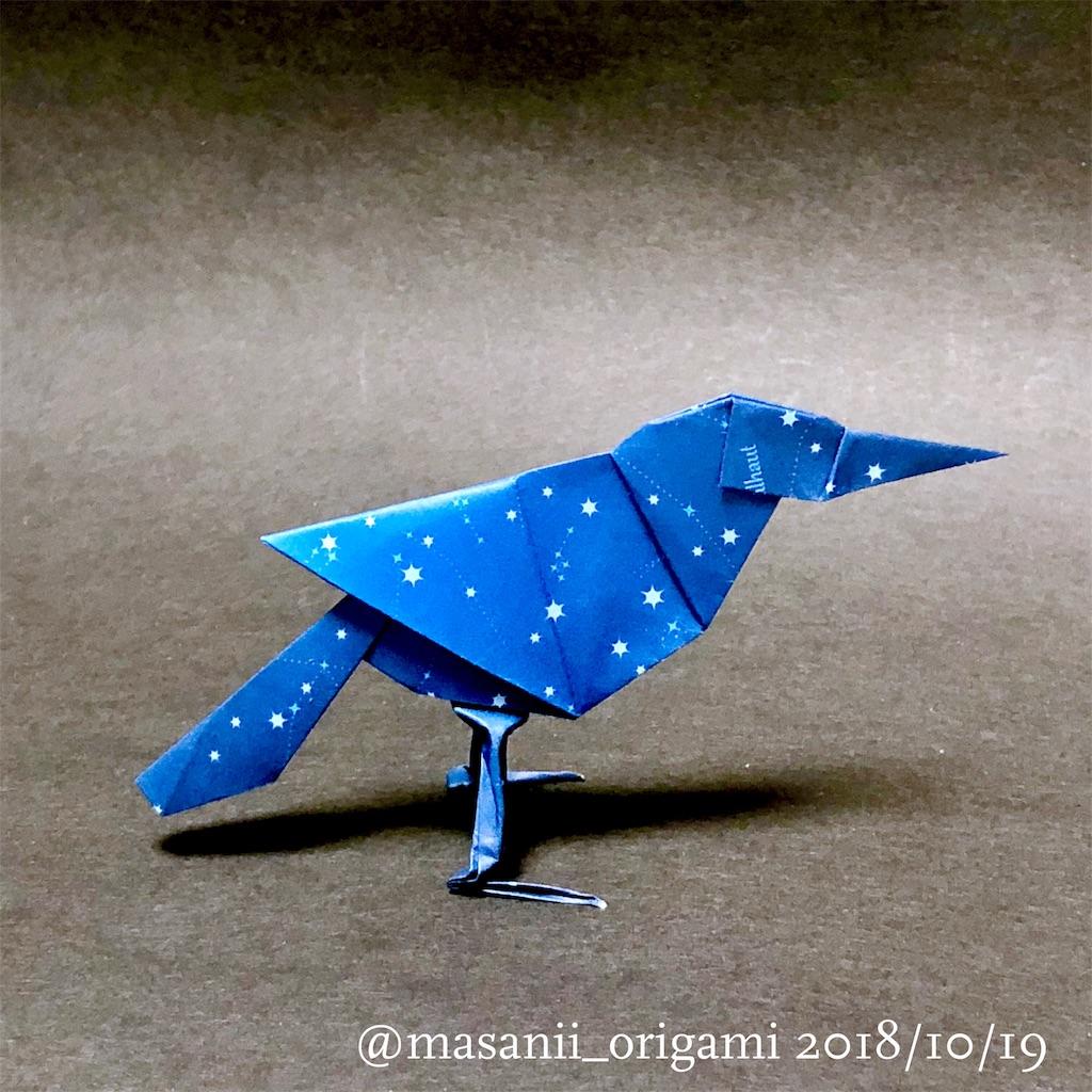 f:id:masanii_origami:20181019232659j:image