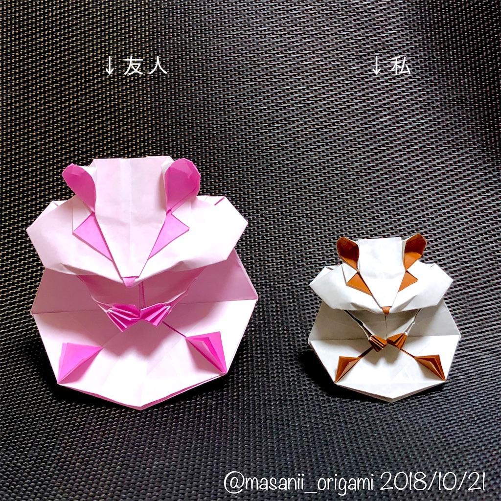 f:id:masanii_origami:20181021225014j:image