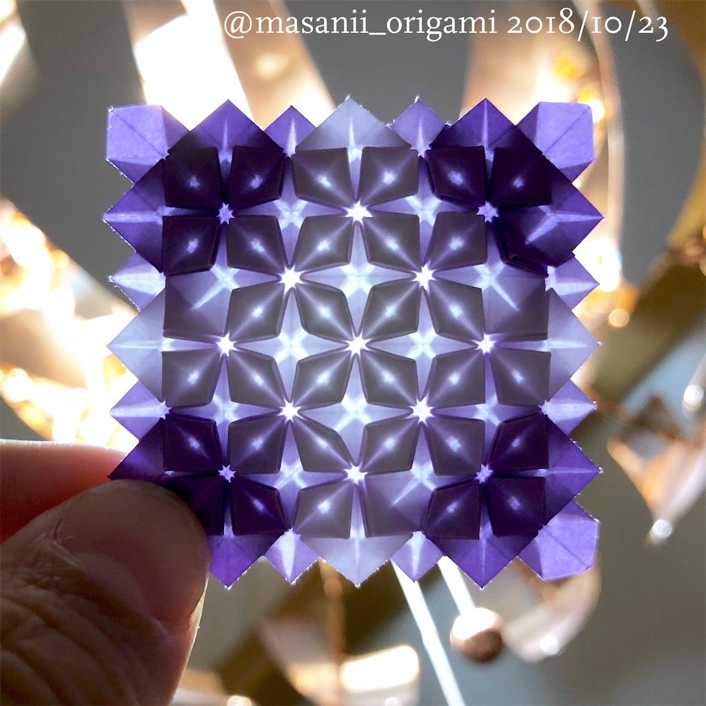 f:id:masanii_origami:20181023215742j:image
