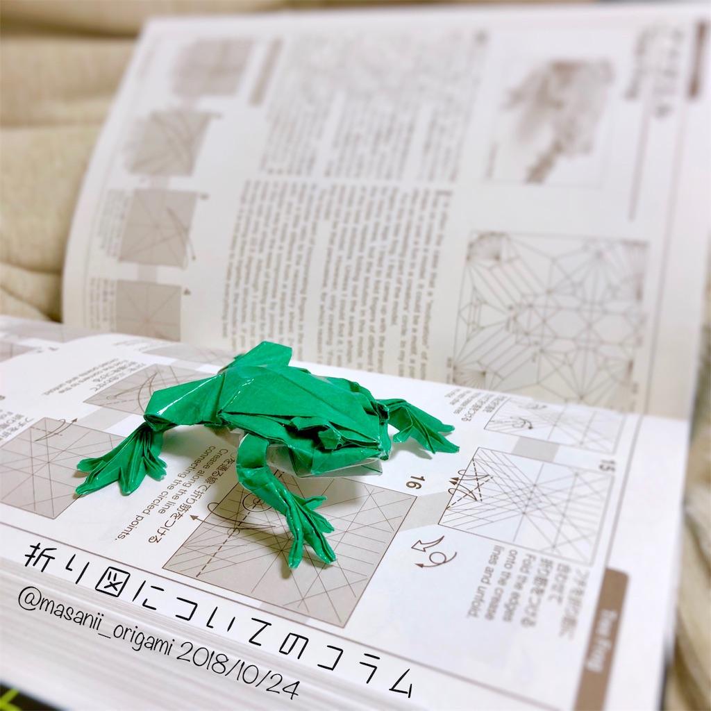 f:id:masanii_origami:20181024210758j:image