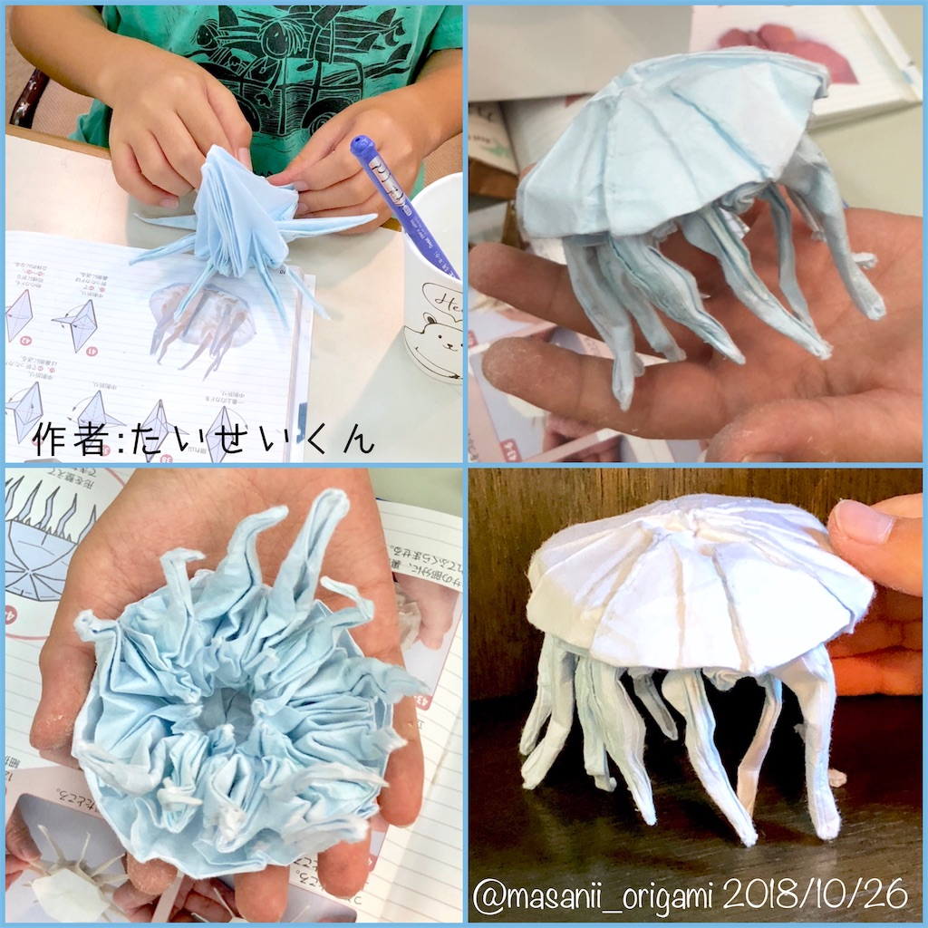 f:id:masanii_origami:20181026200733j:image