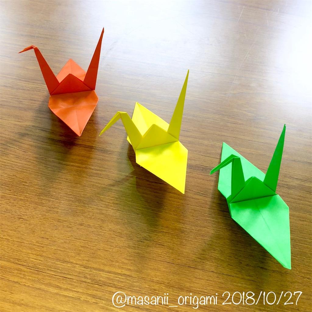 f:id:masanii_origami:20181027220446j:image