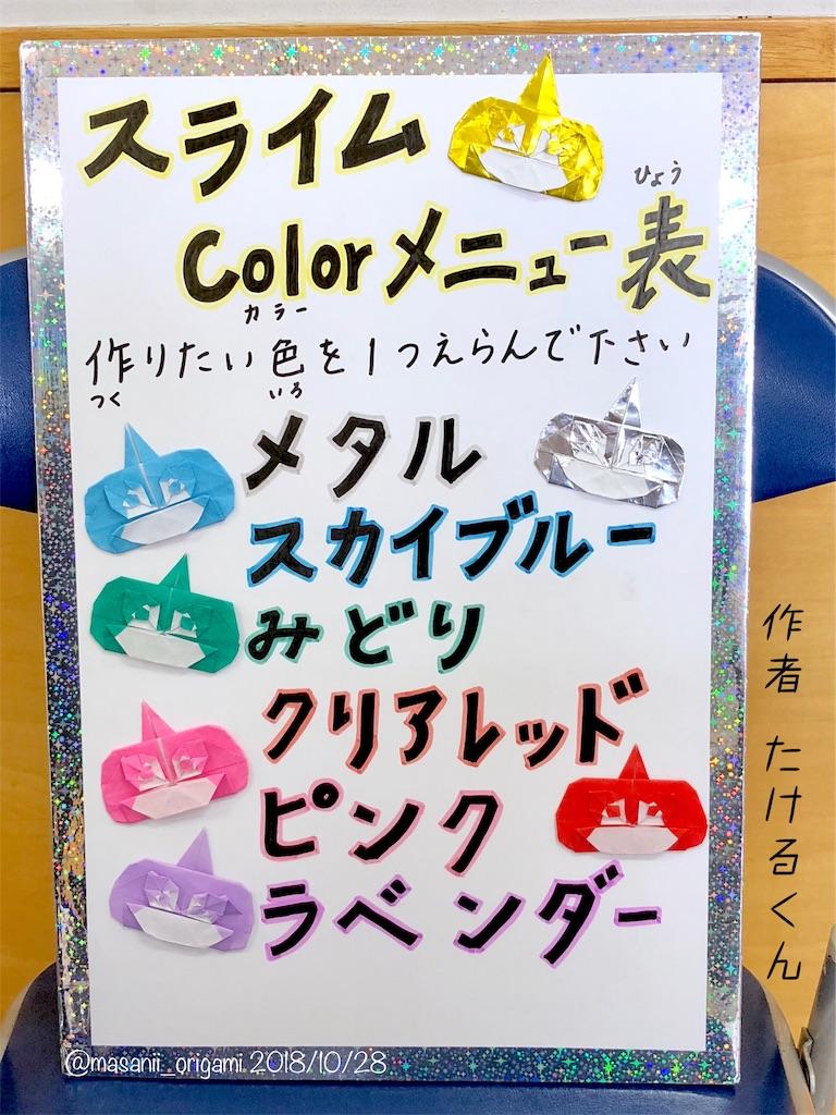 f:id:masanii_origami:20181028214825j:image