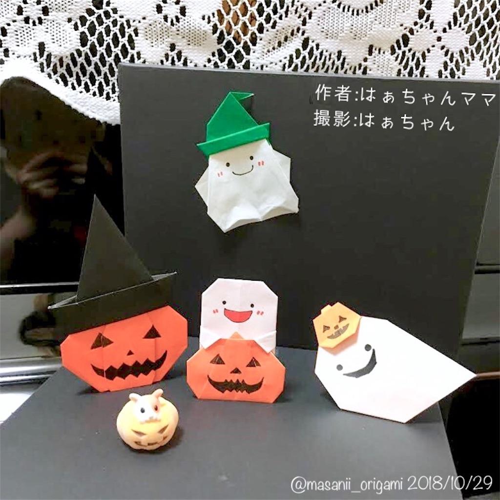 f:id:masanii_origami:20181029221655j:image