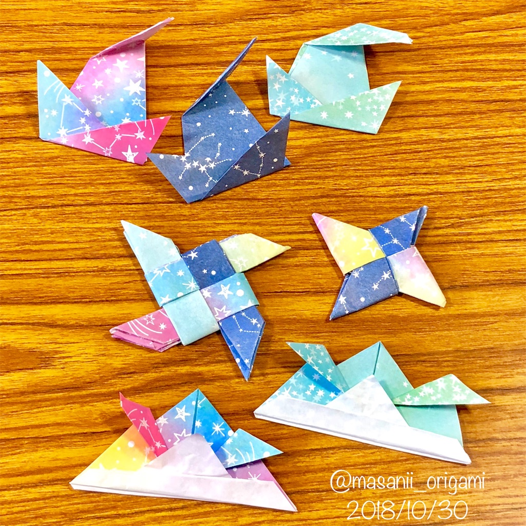 f:id:masanii_origami:20181030234645j:image