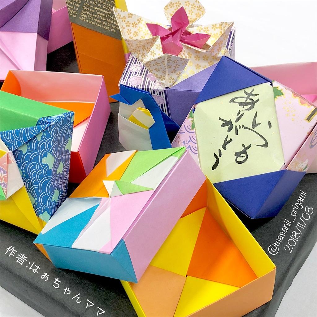 f:id:masanii_origami:20181103230850j:image