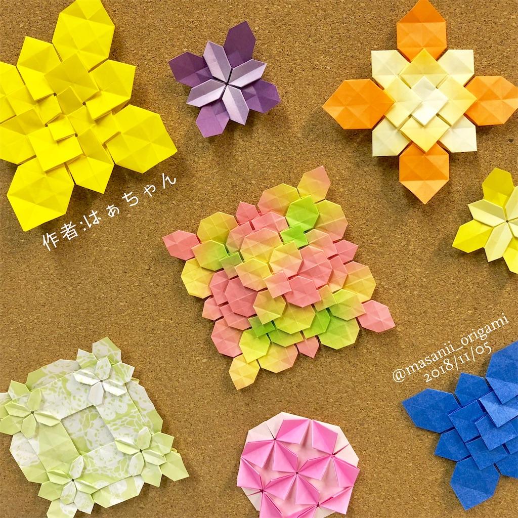 f:id:masanii_origami:20181105191244j:image
